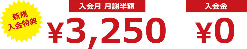 新規入会特典、入会月月謝半額!入会金0円!