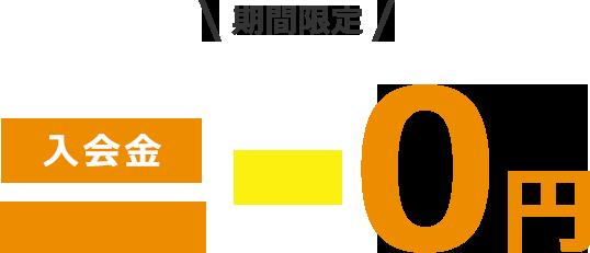 期間限定で入会金5,000円が0円!