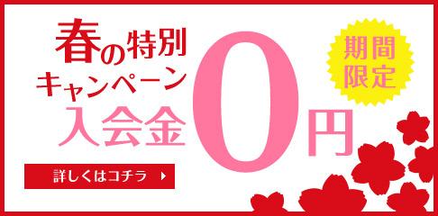 新規入会キャンペーン 1ヶ月の受講料無料!