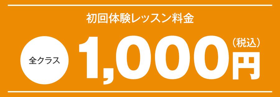 初回体験レッスン 全クラス1,000円